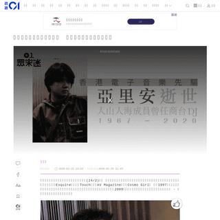 香港著名音樂人亞里安逝世 曾為梅艷芳《艷舞台》編曲 香港01 眾樂迷