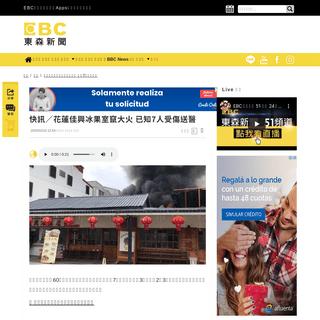 快訊/花蓮佳興冰果室竄大火 已知7人受傷送醫|東森新聞