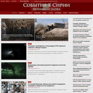 Главная - События в Сирии