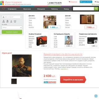 ArchiveBay.com - ideipodarkov.net - Идеи подарков – лучшие интернет-магазины Москвы и России - выбрать и к