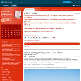 Кырымские будни деградирующей Эрэфии — LiveJournal