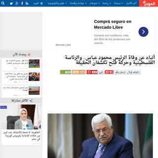 أنباء عن وفاة الرئيس محمود عباس.. والرئاسة الفلسطينية وحركة فتح تكشفان