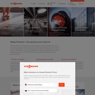 Viessmann - Официальный сайт компании