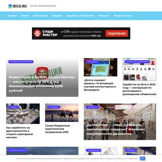 idco.ru - Онлайн Деловой Журнал