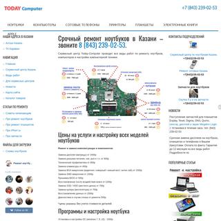 Ремонт ноутбуков в Казани - Today Computer