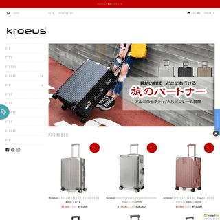 Kroeus「クロース」は日本で成長した、旅行やビジネスの一部となるスーツケース・鞄を販売し�