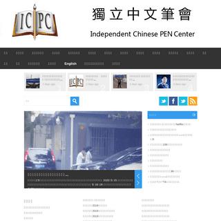 独立中文笔会