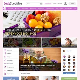 LadySpecial.ru - специально для женщин