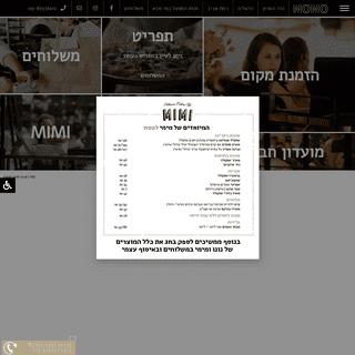 NONO - NONO Rest - מסעדת נונו