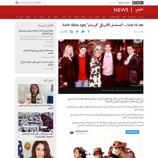 بعد 15 عاما... المسلسل الأمريكي -فريندز- يعود بحلقة خاصة - BBC News Arabic