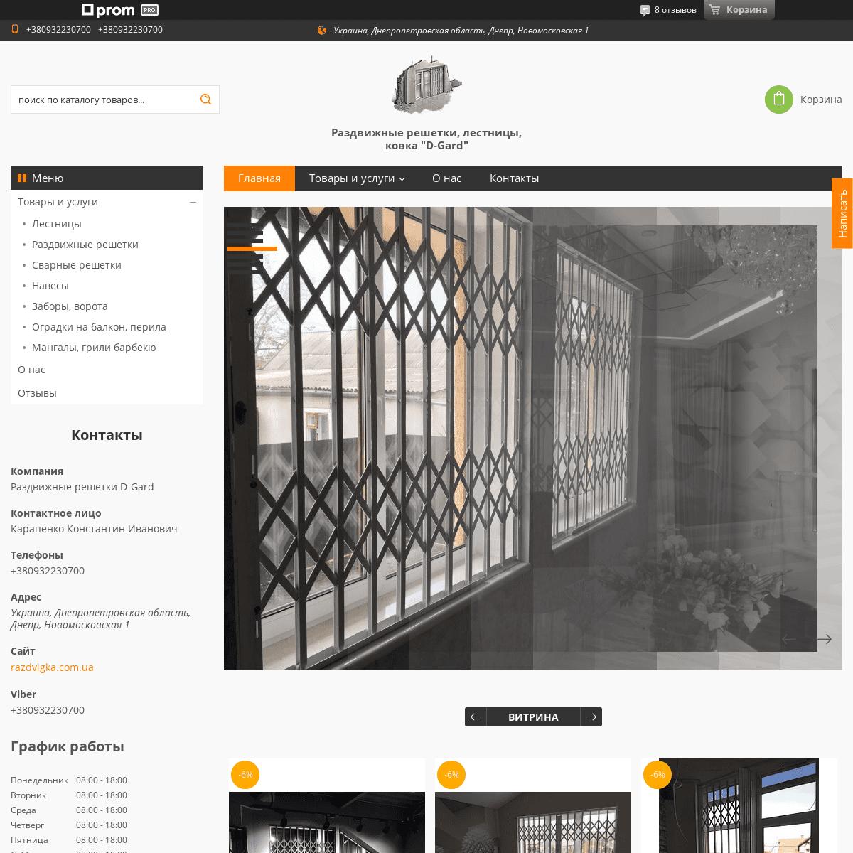 ArchiveBay.com - razdvigka.com.ua - - Раздвижные решетки D-Gard- - контакты, товары, услуги, цены