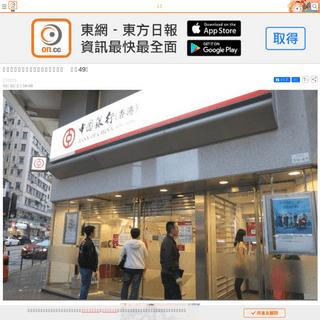 武漢肺炎:中銀部分分行周六起暫停 涉及49間 即時新聞 財經 on.cc東網