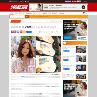 王迪詩奧地利成功購3000個口罩 自付萬元運費以原價出售港人 - 頭條日報