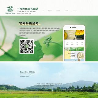 ArchiveBay.com - 001farm.com - 一号农场 有机蔬菜全场特惠 全程冷链保鲜送达