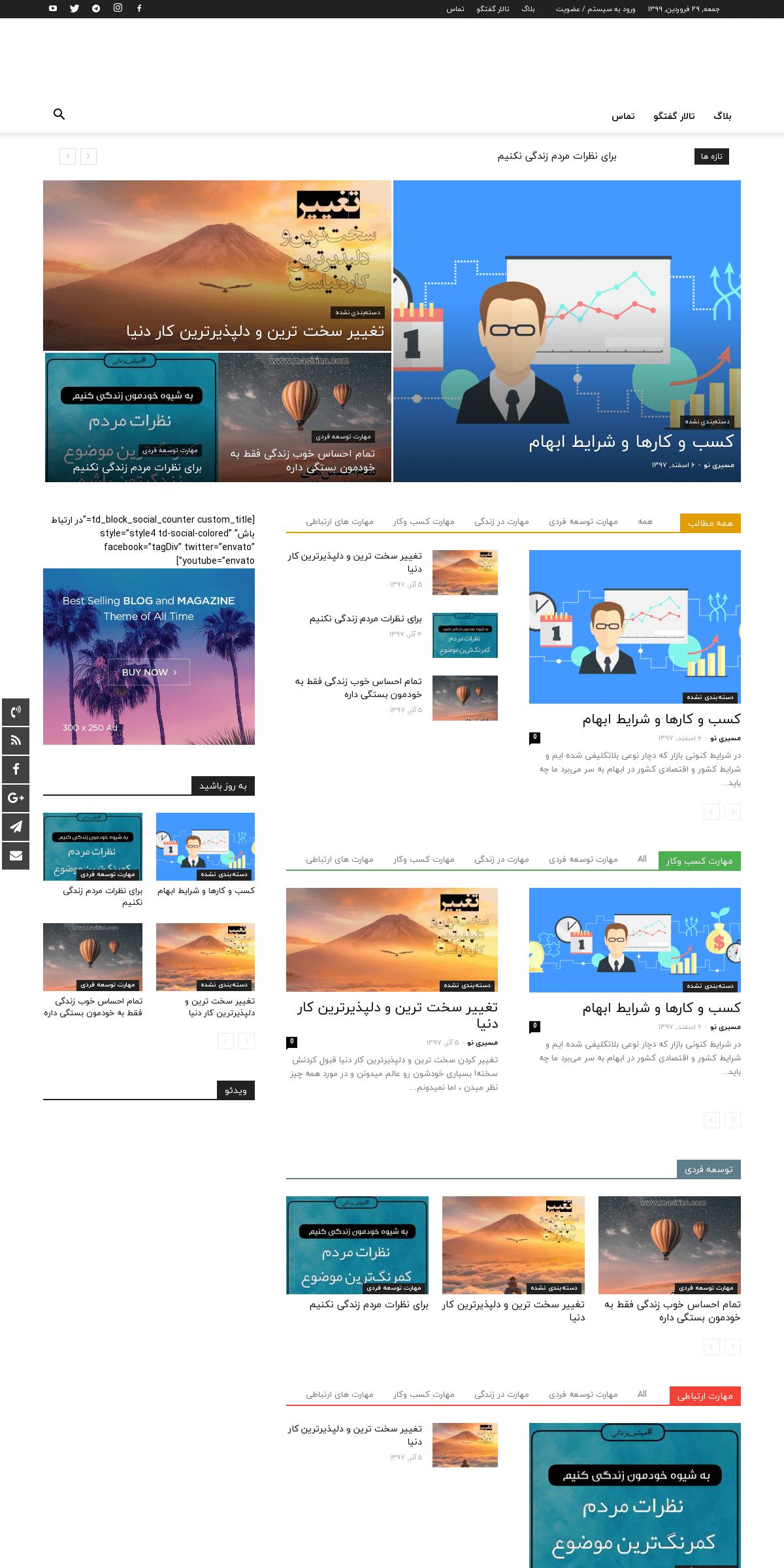 صفحه اصلی - مسیری نو