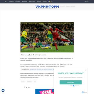 ArchiveBay.com - www.ukrinform.ru/rubric-sports/2877240-apl-liverpul-pobedil-norvic-i-operezaet-man-siti-na-25-ockov.html - АПЛ- «Ливерпуль» победил «Норвич» и опережает «Ман Сити» на 25 очков