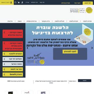 לשכת רואי החשבון בישראל - האתר הרשמי