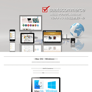 【SAATS】 SAATSコマース - マルチチェンネル出品ツール
