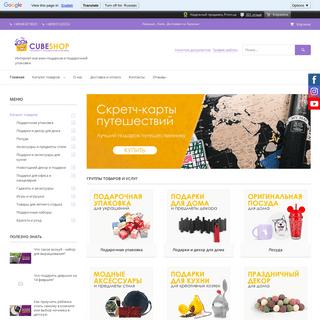 ArchiveBay.com - cubeshop.com.ua - Cubeshop - интернет магазин оригинальных и необычных подарков - купить под