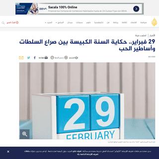 29 فبراير.. حكاية السنة الكبيسة بين صراع السلطات وأساطير الحب