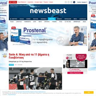 Serie A- Νίκη από τα 11 βήματα η Γιουβέντους – Newsbeast