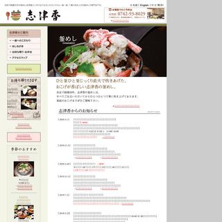 奈良で創業50年の志津香(しづか)はご注文いただいてから一釜一釜、丁寧に炊き上げる釜めし