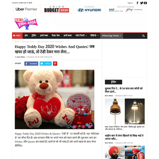 Happy Teddy Day 2020 Wishes And Quotes, Teddy Day Wishes For Boyfriend, Teddy Day Wishes For Girlfriend - Happy Teddy Day 2020 W