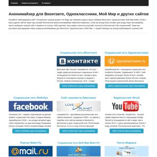 Бесплатный анонимайзер Вконтакте, Одноклассники, Facebook, Мой Мир. Зайти