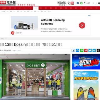 連虧13年!bossini放棄台灣業務 7月底關51家分店 - 財經 - 中時電子報