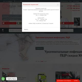 Сеть лабораторий в Казахстане - Лаборатория INVIVO