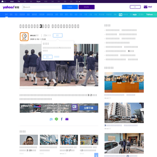 為防疫中小學料3月復課 公務員延一周留家辦公 - 雅虎香港新聞