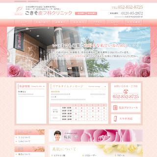ArchiveBay.com - yuki-hifu.com - 名古屋の皮膚科・美容皮膚科 ごきそ皮フ科クリニック