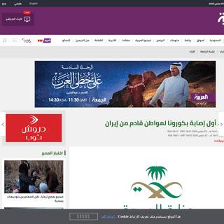 السعودية.. أول إصابة بكورونا لمواطن قادم من إيران