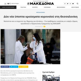 Δύο νέα ύποπτα κρούσματα κορονοϊού στη Θεσσαλονίκη