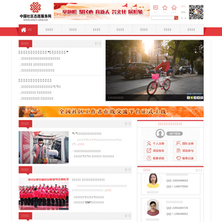 中国社区志愿服务网-弘扬志愿精神 共建和谐社区