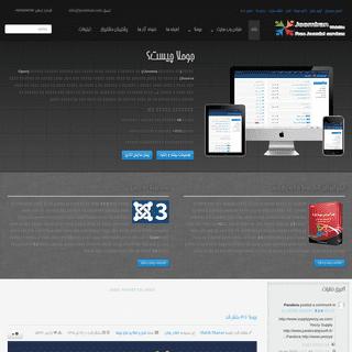 طراحی سایت - بهینه سازی سایت - جوملا - جومیران