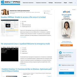 Windows для системных администраторов - WinITPro.ru