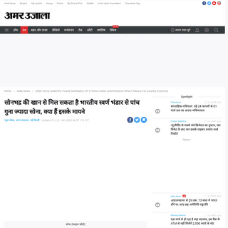 ArchiveBay.com - www.amarujala.com/india-news/3350-tonne-goldmine-found-sonbhadra-up-5-times-indian-gold-reserve-what-it-means-for-country-economy - 3350 Tonne Goldmine Found Sonbhadra Up 5 Times Indian Gold Reserve What It Means For Country Economy - सोनभद्र क
