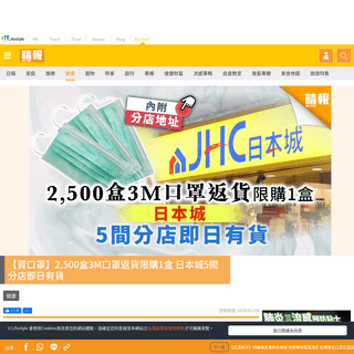 ArchiveBay.com - skypost.ulifestyle.com.hk/article/2552509/%E3%80%90%E8%B2%B7%E5%8F%A3%E7%BD%A9%E3%80%912 - 【買口罩】2,500盒3M口罩返貨限購1盒 日本城5間分店即日有貨 - 晴報 - 健康 - 呼吸道疾病 - D200130