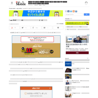 「au PAY」の毎週10億円還元キャンペーン、初週は2月11日で終了 - ITmedia Mobile