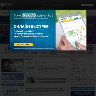 ПАО «Ленэнерго» — распределительная сетевая компания Санкт-Петербур