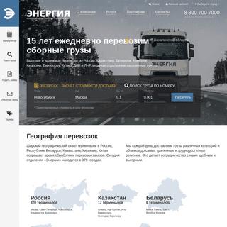 Транспортные компании. ТК Энергия. Доставка грузов по России, Странам