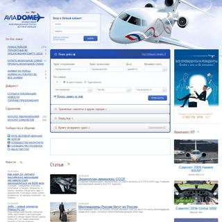 AVIADOME -- Независимый Информационный Портал Деловой Авиации