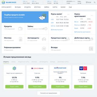 Кредиты, вклады, ипотека, курсы валют во всех банках России - Bankiros.ru