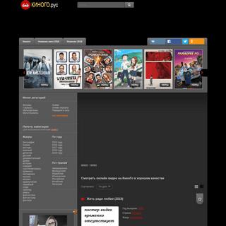 Киного - возможность смотреть онлайн фильмы и сериалы бесплатно в HD ка
