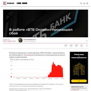 В работе «ВТБ Онлайн» произошел сбой - Rusbase