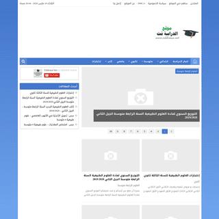 Eddirasa- موقع الدراسة نت - الموقع الأول للدراسة في الجزائر