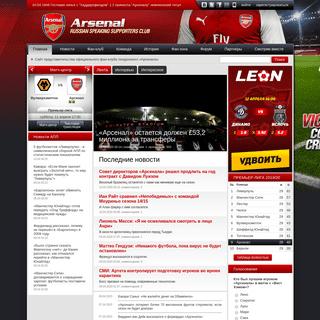 Официальный фан-клуб лондонского Арсенала в СНГ - ARSSC