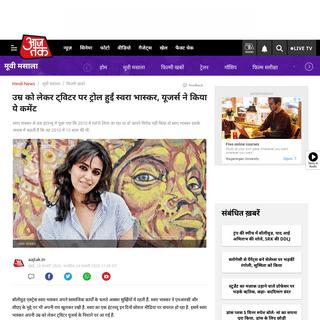 ArchiveBay.com - aajtak.intoday.in/story/swara-bhaskar-age-in-2010-interview-video-goes-viral-on-twitter-tmov-1-1166347.html - उम्र को लेकर ट्विटर पर ट्रोल हुईं स्वरा भास्कर, य�