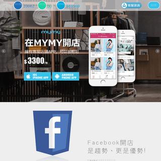 mymy開店 - 免費網路開店平台 mymy.tw